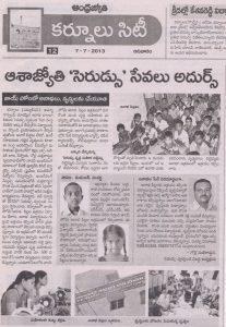 Andhra Jyothi Telugu News Paper - SERUDS-min