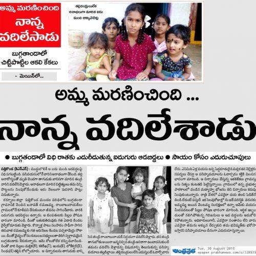 Andhraprabha 30-8-16 Chitti Thalli Joy Home
