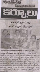 joy home orphanage children donation prabha news-paper-min